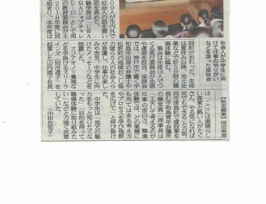 新聞記事 UWAJIMAジョブチャレンジU-15:イメージ